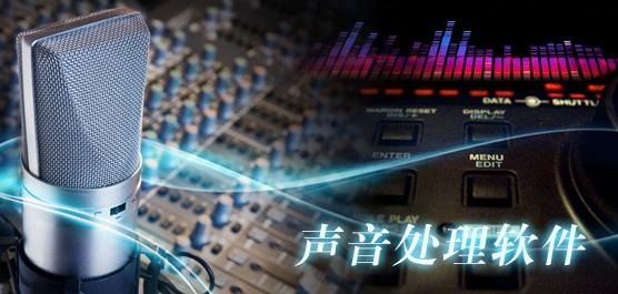 處理聲音的軟件下載_專業聲音處理軟件合集