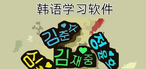 韓語學習軟件排行榜_韓語學習軟件下載