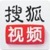 搜狐視頻HD v5.1.0