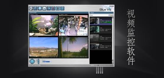 视频监控软件下载_免费的视频监控软件