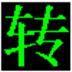 QSV转换工具 V3.1 绿色版