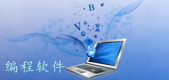 编程软件免费下载_java编程软件
