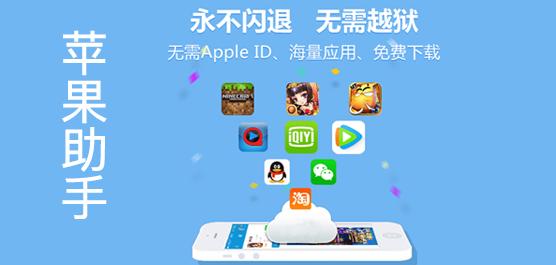 苹果助手官方下载_海马苹果助手最新免费版