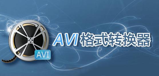 AVI格式轉換器
