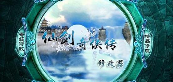 仙剑奇侠传修改器合集_仙剑奇侠传3修改器下载