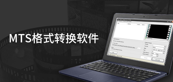 MTS格式轉換軟件