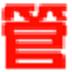 管家通仓库管理软件 V13.1 单机版