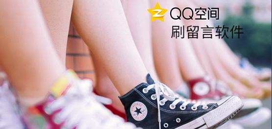 QQ空间留言软件