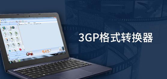 万能3GP格式转换器下载_3GP格式转换器免费版_3GP格式转换器集锦