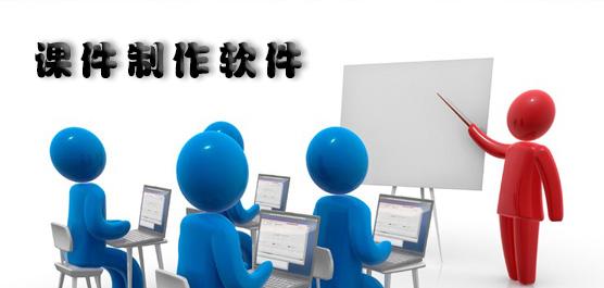 课件制作软件