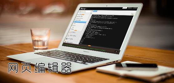 最簡單的網頁代碼編輯器免費下載_網頁編輯器有哪些