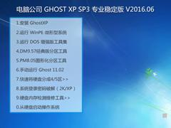 电脑公司 GHOST XP SP3 专业稳定版 V2016.06