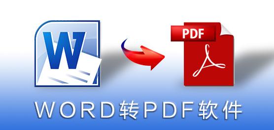 word转pdf软件