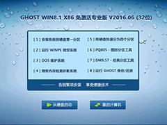GHOST WIN8 X86 �⼤��רҵ�� V2016.06 (32λ)