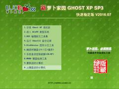 �ܲ��� GHOST XP SP3 �����ȶ��� V2016.07