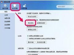 腾讯QQ如何修改密码?QQ更改密码方法