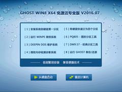 GHOST WIN8 X64 �⼤��רҵ�� V2016.07(64λ)