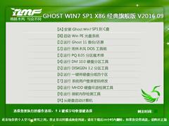 雨林木风 GHOST WIN7 SP1 X86 经典旗舰版 V2016.09(32位)