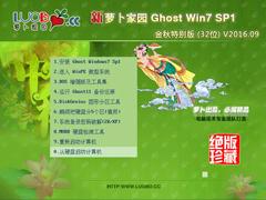 萝卜家园 GHOST WIN7 SP1 X86 金秋特别版 V2016.09 (32位)