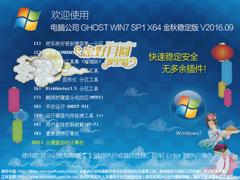 电脑公司 GHOST WIN7 SP1 X64 金秋稳定版 V2016.09(64位)