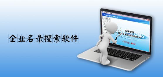 企业名录搜索软件下载_博购企业名录搜索软件