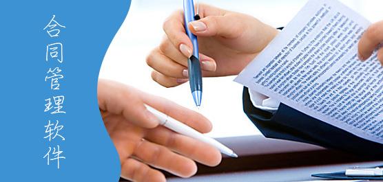 最好的合同管理软件下载_合同管理软件大全