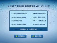 GHOST WIN8 X86 免激活专业版 V2016.10(32位)
