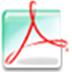AdobePDF虛擬打印機 V1.0 破解版