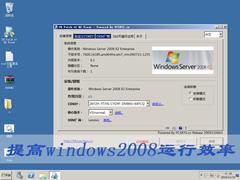 关闭IDE通道,提高windows2008运行效率