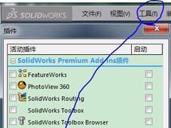 SolidWorks二次开发版本如何转换?