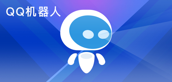 QQ机器人软件_QQ机器人下载免费版