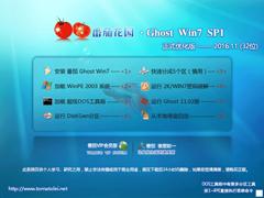 番茄花园 GHOST WIN7 SP1 X86 正式优化版 V2016.11 (32位)