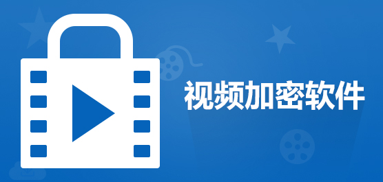 视频加密软件哪个好_视频加密软件下载