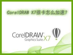 Win7系统下运行CorelDRAW X7很卡怎么加速?