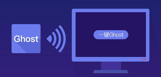 最好用的一键Ghost工具下载_一键ghost硬盘版汇总