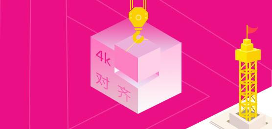 4k对齐软件中文版免费下载_硬盘分区工具官方版下载