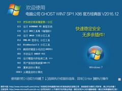 电脑公司 GHOST WIN7 SP1 X86 官方经典版 V2016.12(32位)