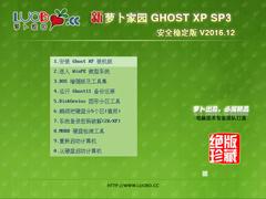 萝卜家园 GHOST XP SP3 安全稳定版 V2016.12