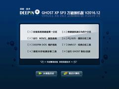 深度技术 GHOST XP SP3 万能装机版 V2016.12
