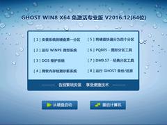 GHOST WIN8 X64 免激活专业版 V2016.12(64位)