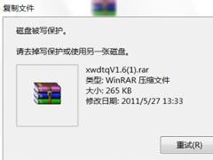 """U盘复制文件提示""""磁盘被写保护""""该怎么解除?"""