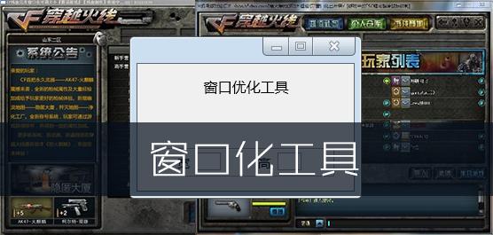 CF窗口化工具下载_窗口化工具官方下载
