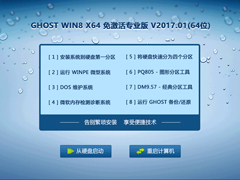 GHOST WIN8 X64 免激活专业版 V2017.01(64位)