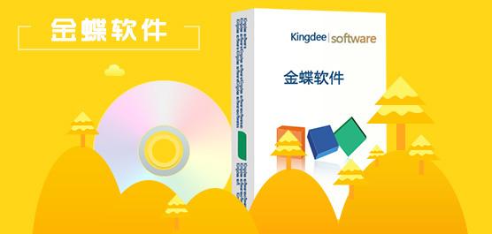 金蝶软件合集