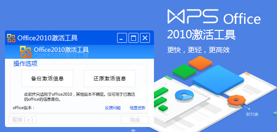Office2010激活工具_Office2010激活工具下载