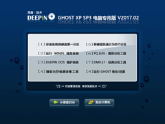 深度技术 GHOST XP SP3 电脑专用版 V2017.02