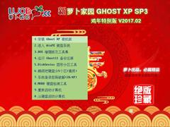 萝卜家园 GHOST XP SP3 鸡年特别版 V2017.02