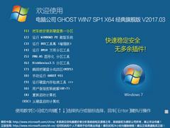 电脑公司 GHOST WIN7 SP1 X64 经典旗舰版 V2017.03(64位)