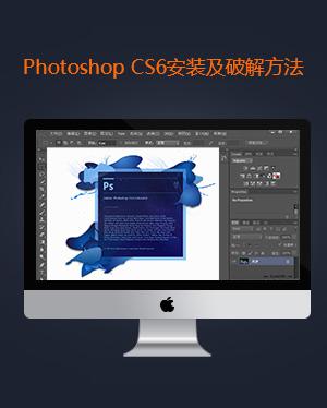 Adobe Photoshop CS6简体中文版的装置及破解办法