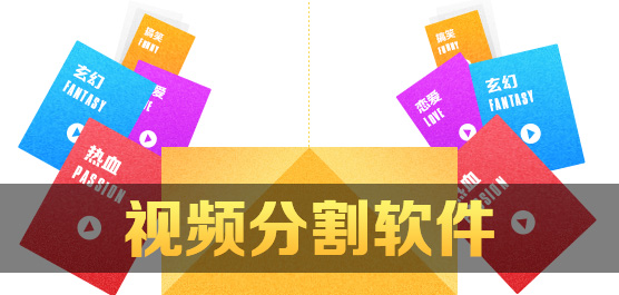 视频分割软件哪个好_最好用的视频分割软件下载